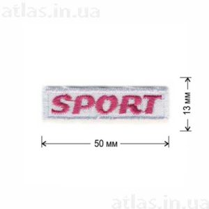 нашивка sport малиновая вышивка