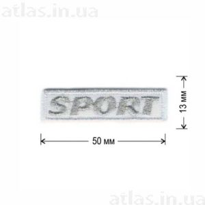 нашивка sport серебряная вышивка