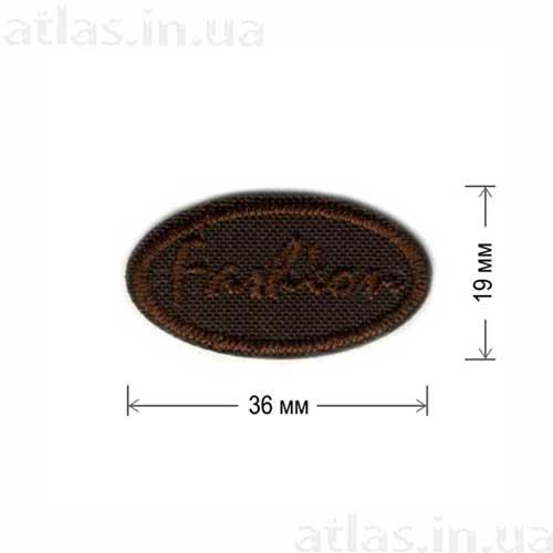 fashion patch нашивка коричневая
