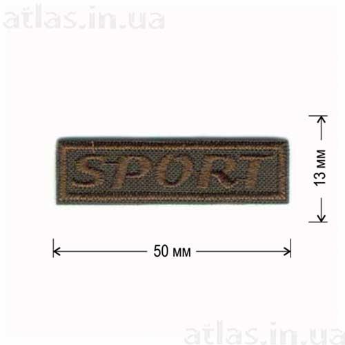 нашивка спорт коричневая