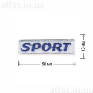 нашивка sport синяя вышивка