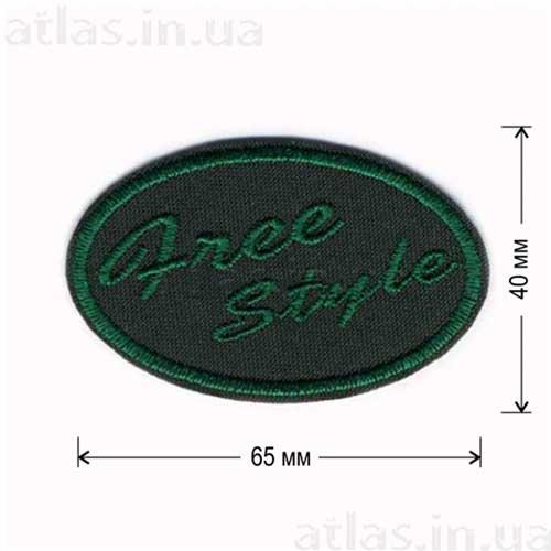 free style нашивка зеленая