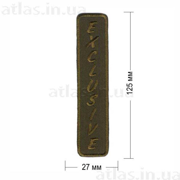 exclusive нашивка олива 27х125 мм