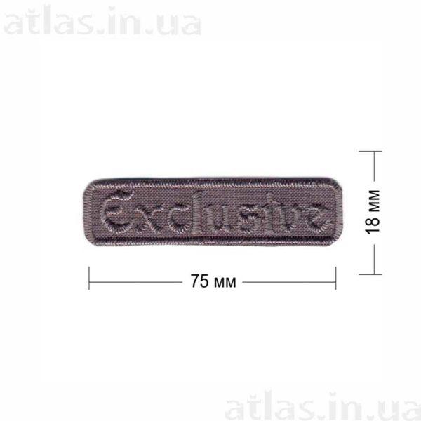 exclusive нашивка темно-серая 75х18 мм
