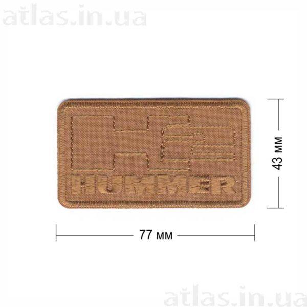 hummer-h2 нашивка темно-бежевый 77х43 мм
