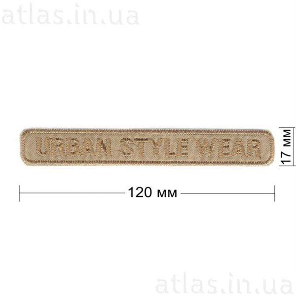 urban-style-wear нашивка бежевая 120х17мм