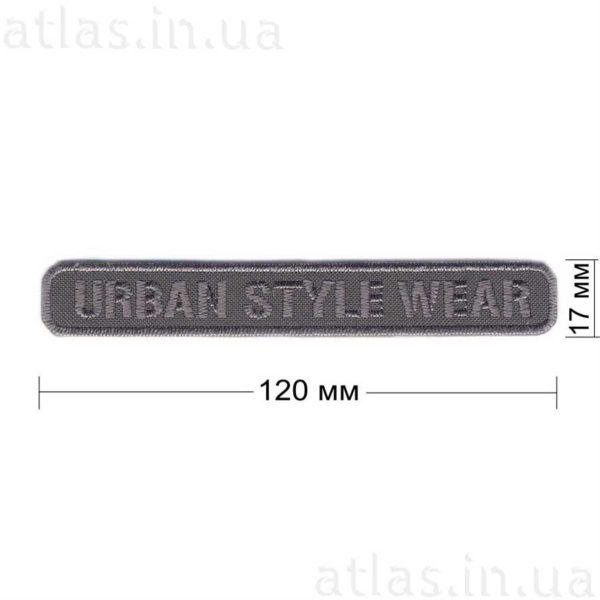 urban-style-wear нашивка темно-серая 120x17 мм