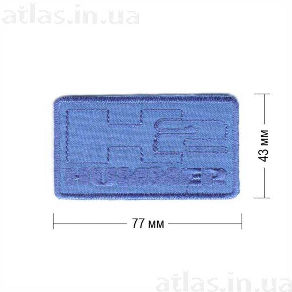 hummer-h2 нашивка голубая 77х43 мм