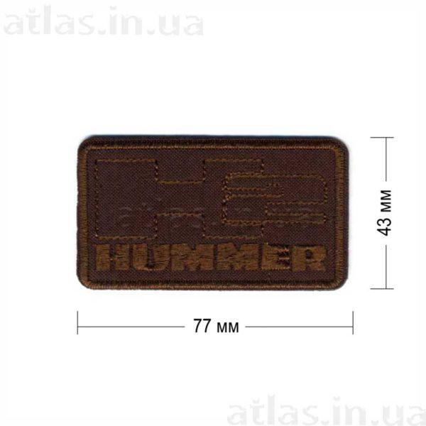 hummer-h2 нашивка темно-коричневая77х43 мм