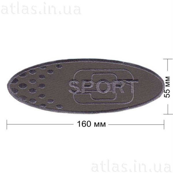 sport1-ellipse нашивка темно-серая 160х55 мм