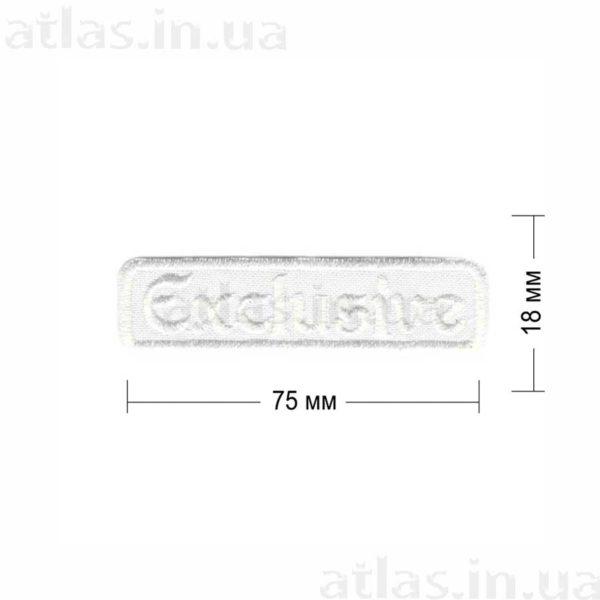exclusive нашивка белая 75х18 мм