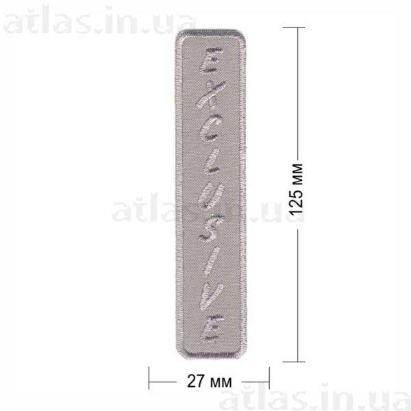 exclusive нашивка серая 27х125 мм