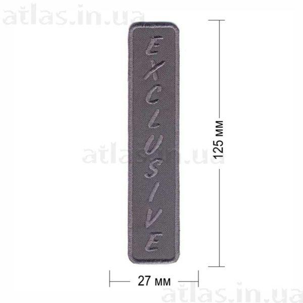 exclusive нашивка темно-серая 27х125 мм