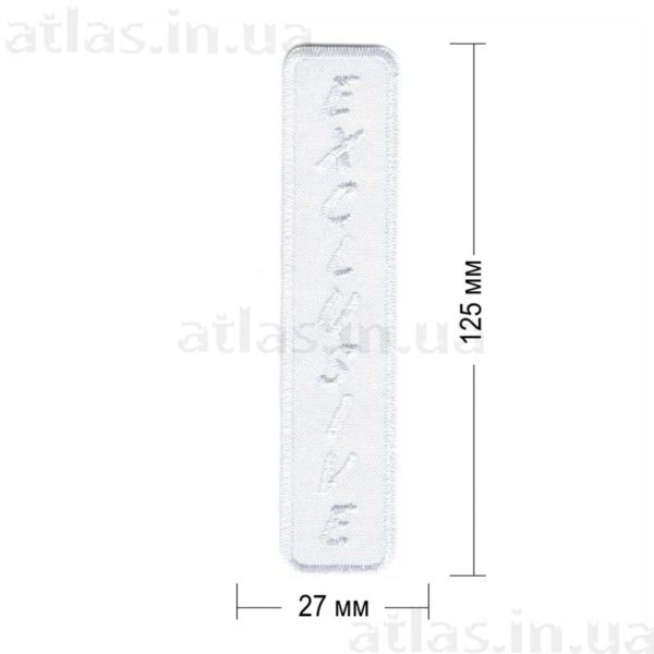 exclusive нашивка белая 27х125 мм