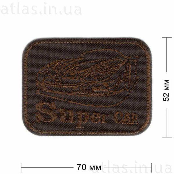 super-car нашивка темно-коричневая 70х52 мм