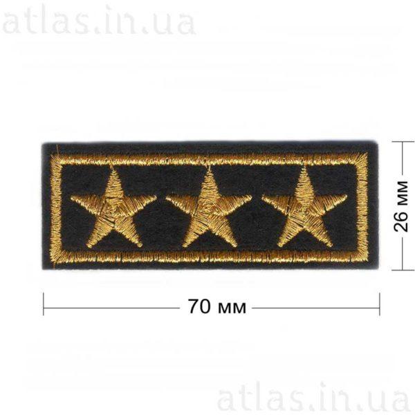 три звезды нашивка