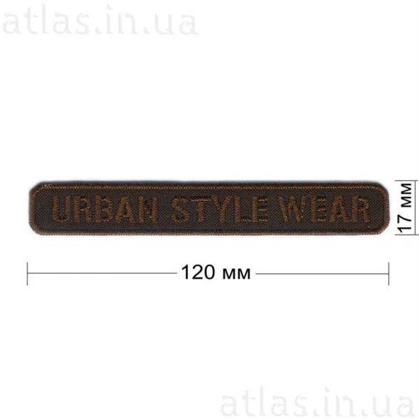 urban-style-wear нашивка темно-коричневая 120x17 мм