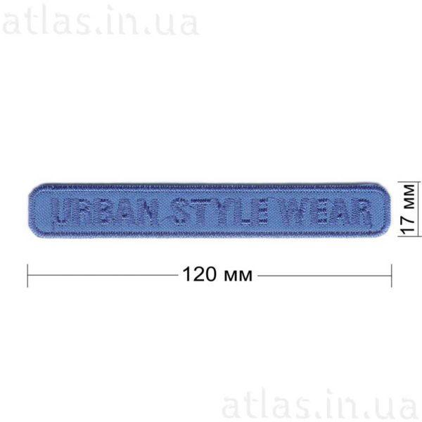urban-style-wear нашивка голубая 120х17мм
