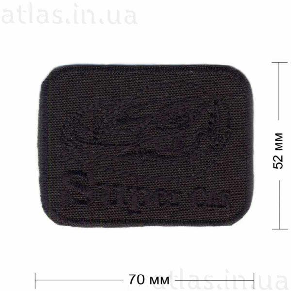 super-car нашивка черная 70х52 мм