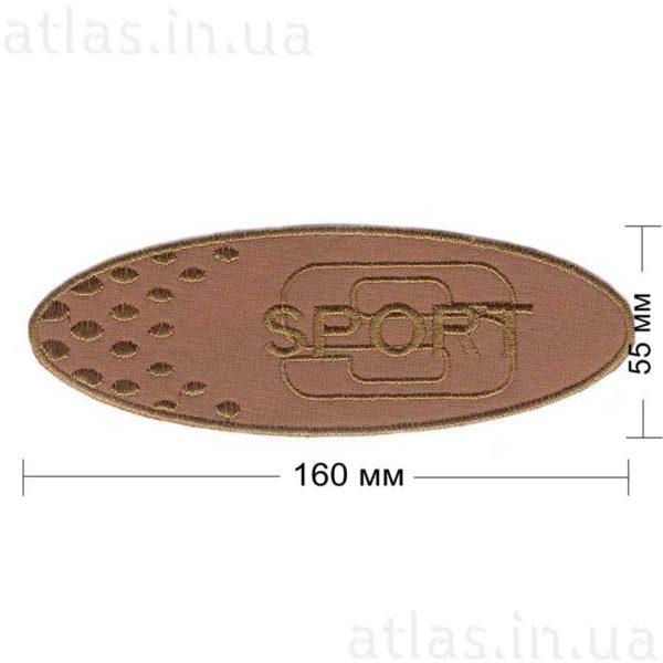 sport1-ellipse нашивка бежевая 160х55 мм