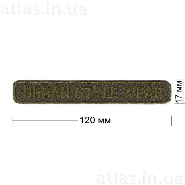 urban-style-wear нашивка хаки 120х17мм