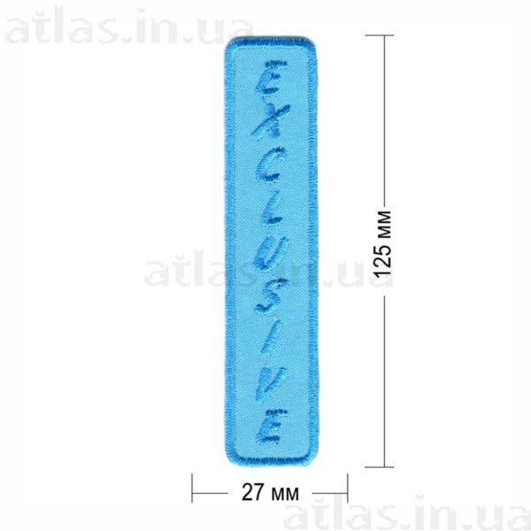 exclusive нашивка светло-голубая 27х125 мм