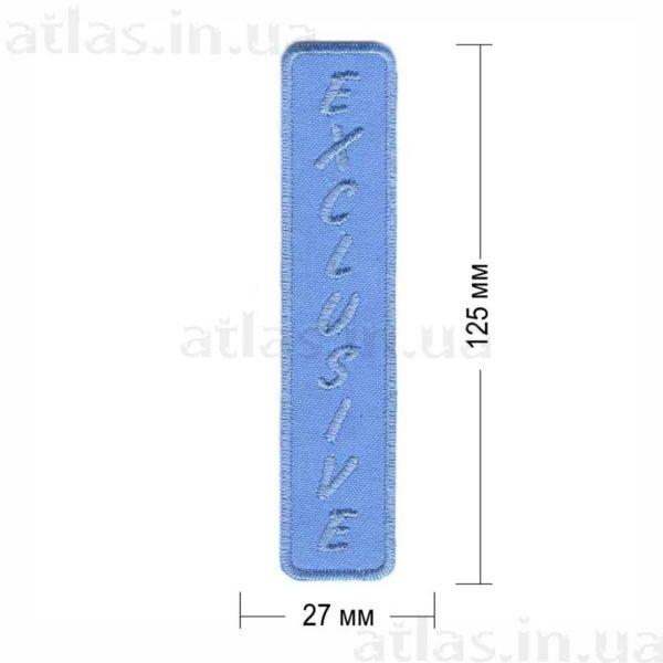 exclusive нашивка голубая 27х125 мм