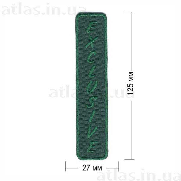 exclusive нашивка зеленая 27х125 мм