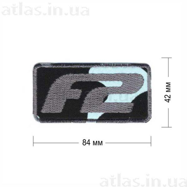 f2 нашивка камуфляж 84х42 мм