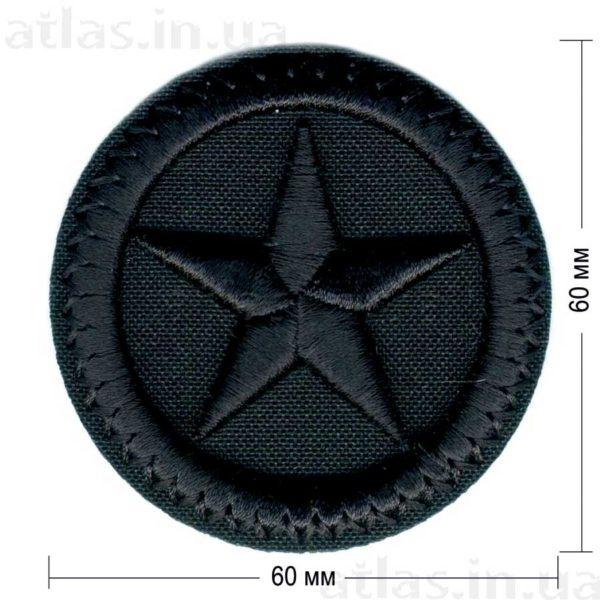 звезда объемная нашивка черная 60х60 мм
