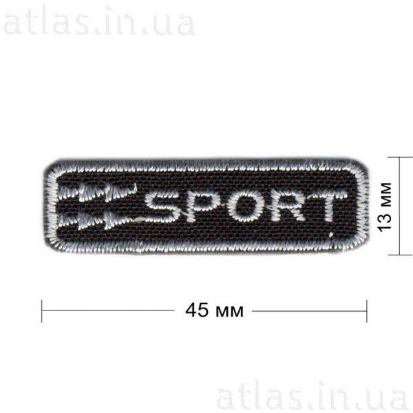 sport нашивка черная с надписью белого цвета