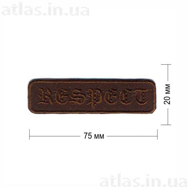 respect нашивка коричневая