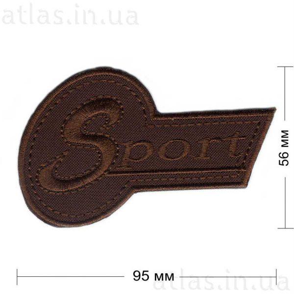 sport нашивка темно-коричневая