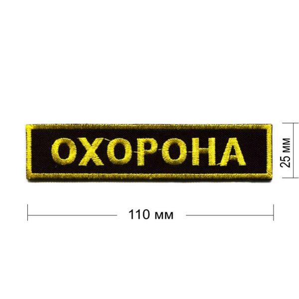 security-yellow нашивка черная 110х25 мм