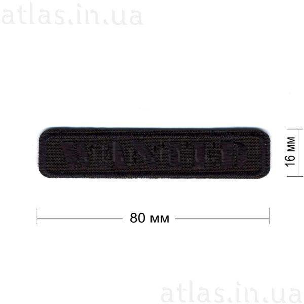 wanted нашивка черная 80х16 мм