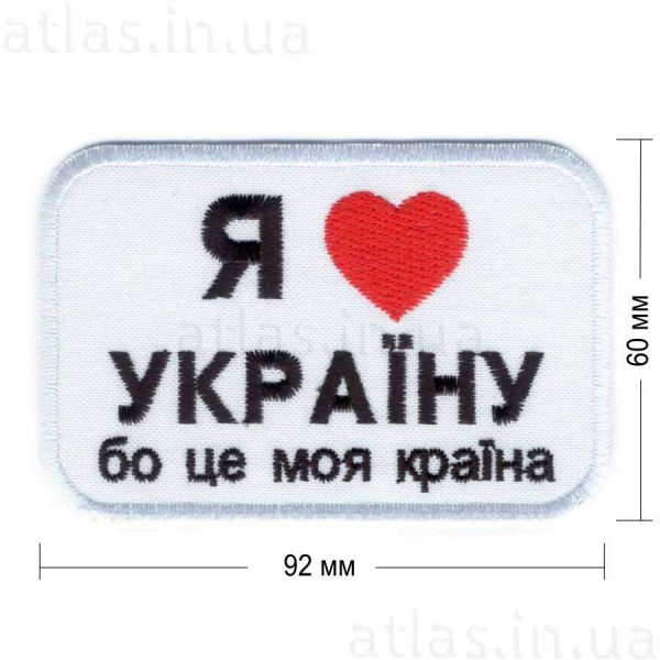 i-love-ukraine-is-my-country белая 92х60 мм