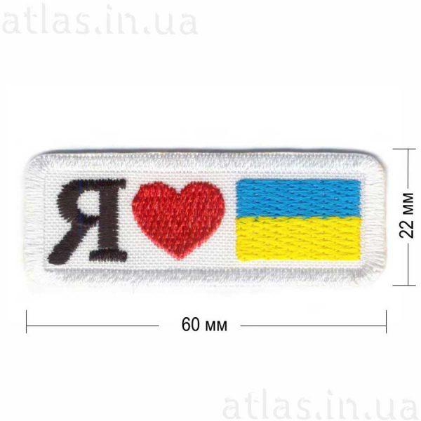 i-love-ukraine нашивка белая 60х22 мм