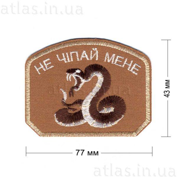 snake-don't-cheat-me нашивка бежевая 77х43 мм
