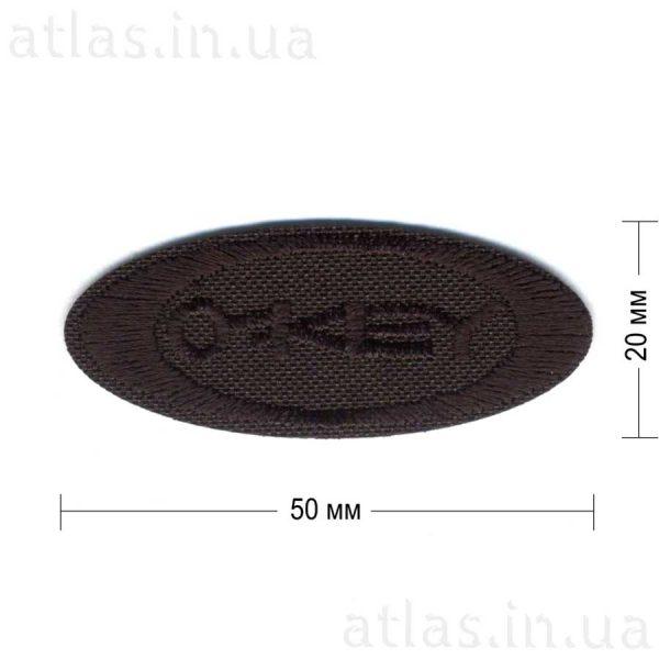 okey-black нашивка черная 50х20 мм