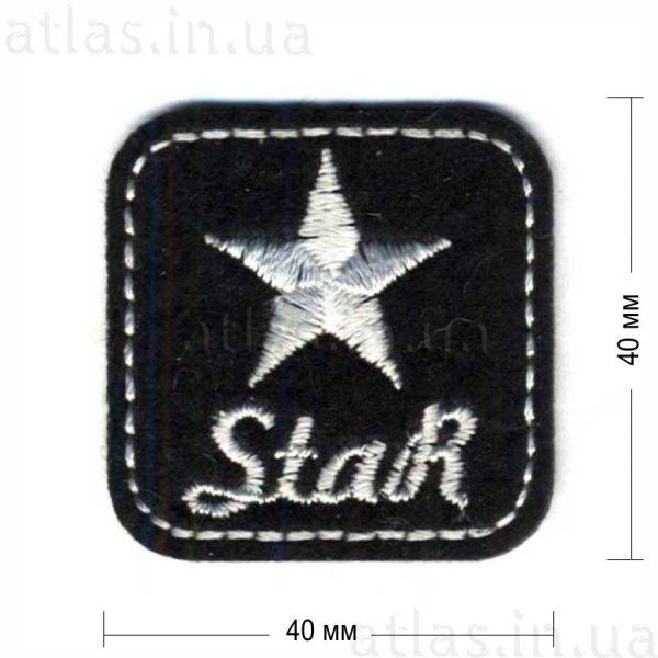 Star нашивка черная с надписью белого цвета