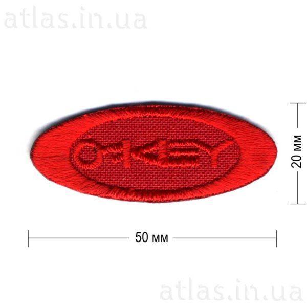 okey нашивка красная 50х20 мм
