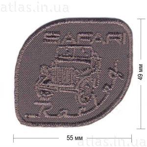 safari-dark-gray нашивка темно-серая 55х49 мм